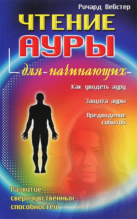 Ричард Вебстер Чтение ауры для начинающих ващенко а здоровье ауры