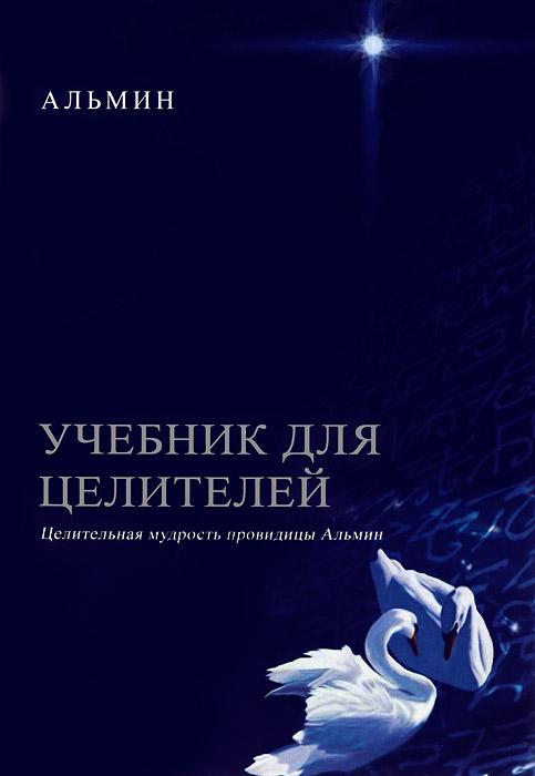 Альмин Учебник для целителей золотая книга целителей разных стран