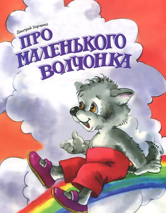 Дмитрий Харченко Про маленького волчонка книга про камни