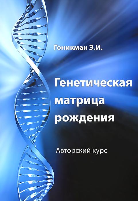 Zakazat.ru: Генетическая матрица рождения. Э. И. Гоникман