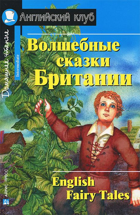 Волшебные сказки Британии / English Fairy Tales дмитриева к г адапт волшебные английские сказки english fairy tales