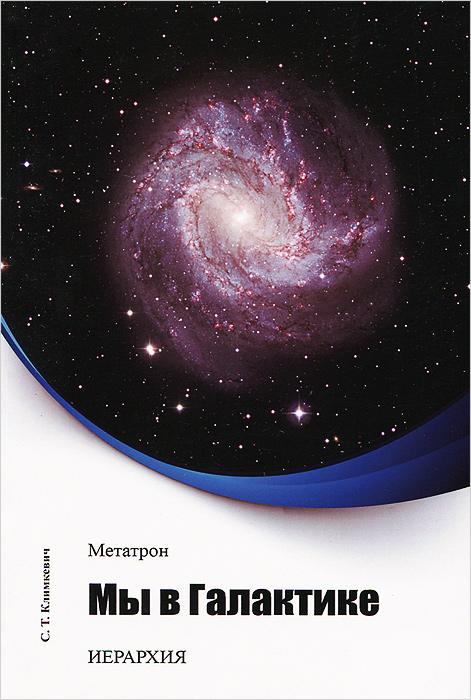 Метатрон. Мы в Галактике. С. Т. Климкевич