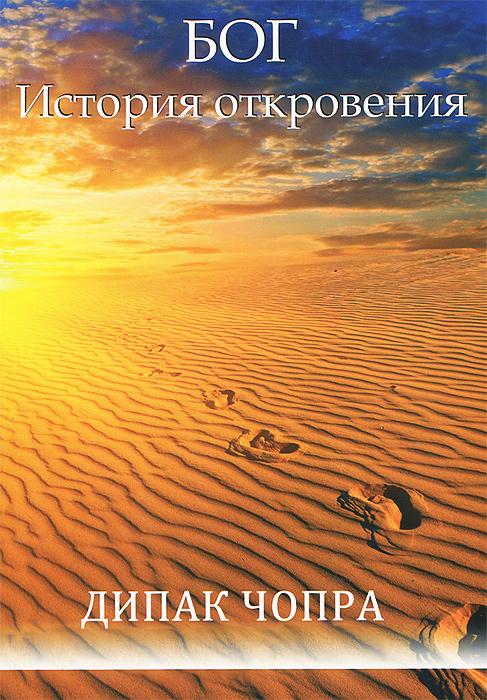 Zakazat.ru: Бог. История откровения. Дипак Чопра