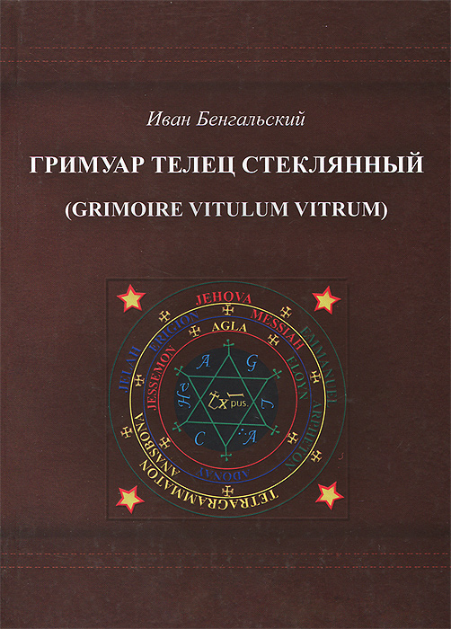 Иван Бенгальский Гримуар Телец Стеклянный (Grimoire vitulum vitrum) ISBN: 978-5-904844-56-1 источник магии
