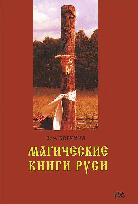 Магические книги Руси. Влх. Богумил