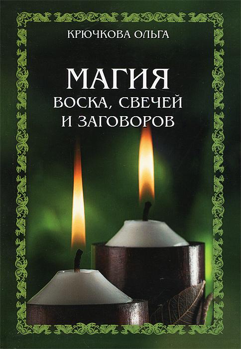 Ольга Крючкова Магия воска, свечей и заговоров