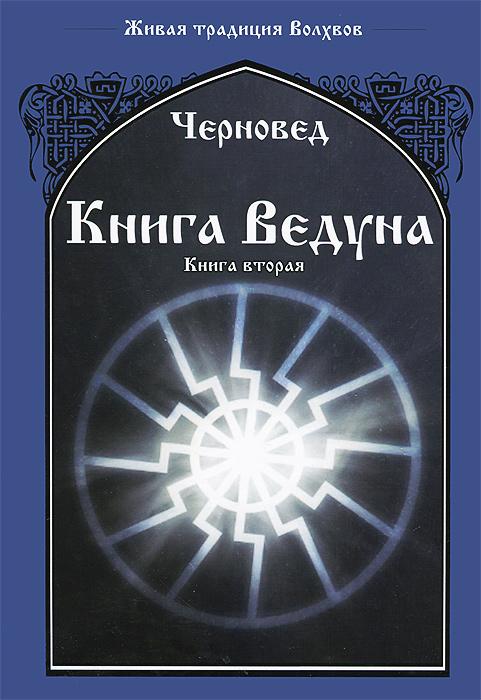 Черновед Книга Ведуна. Книга 2