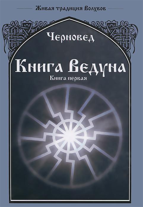 Черновед книга ведуна скачать