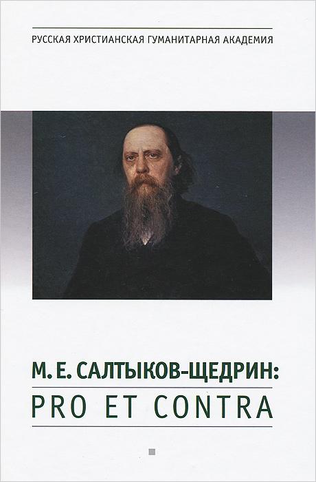 М. Е. Салтыков-Щедрин. Pro et contra. Книга 1