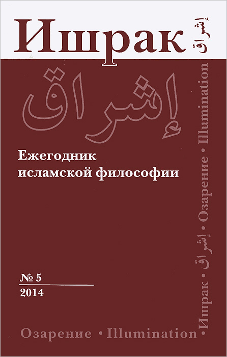 Ишрак. Ежегодник исламской философии. №5, 2014 / Ishraq. Islamic Philosophy Yearbook №5, 2014 islamic banking efficiency