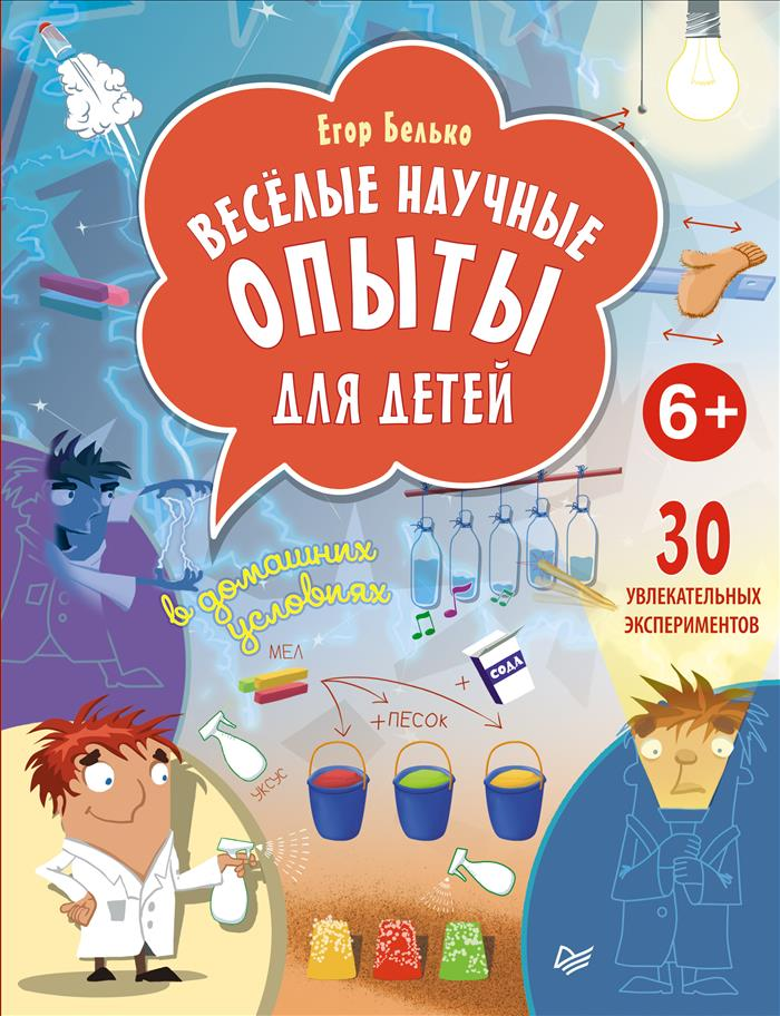 Егор Белько Веселые научные опыты для детей. 30 увлекательных экспериментов в домашних условиях
