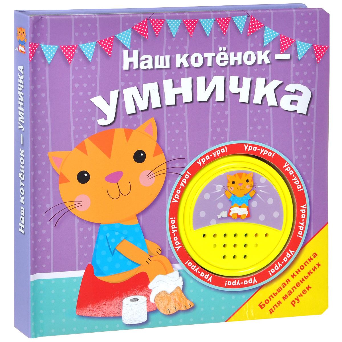 Наш котенок - умничка. Книжка-игрушка