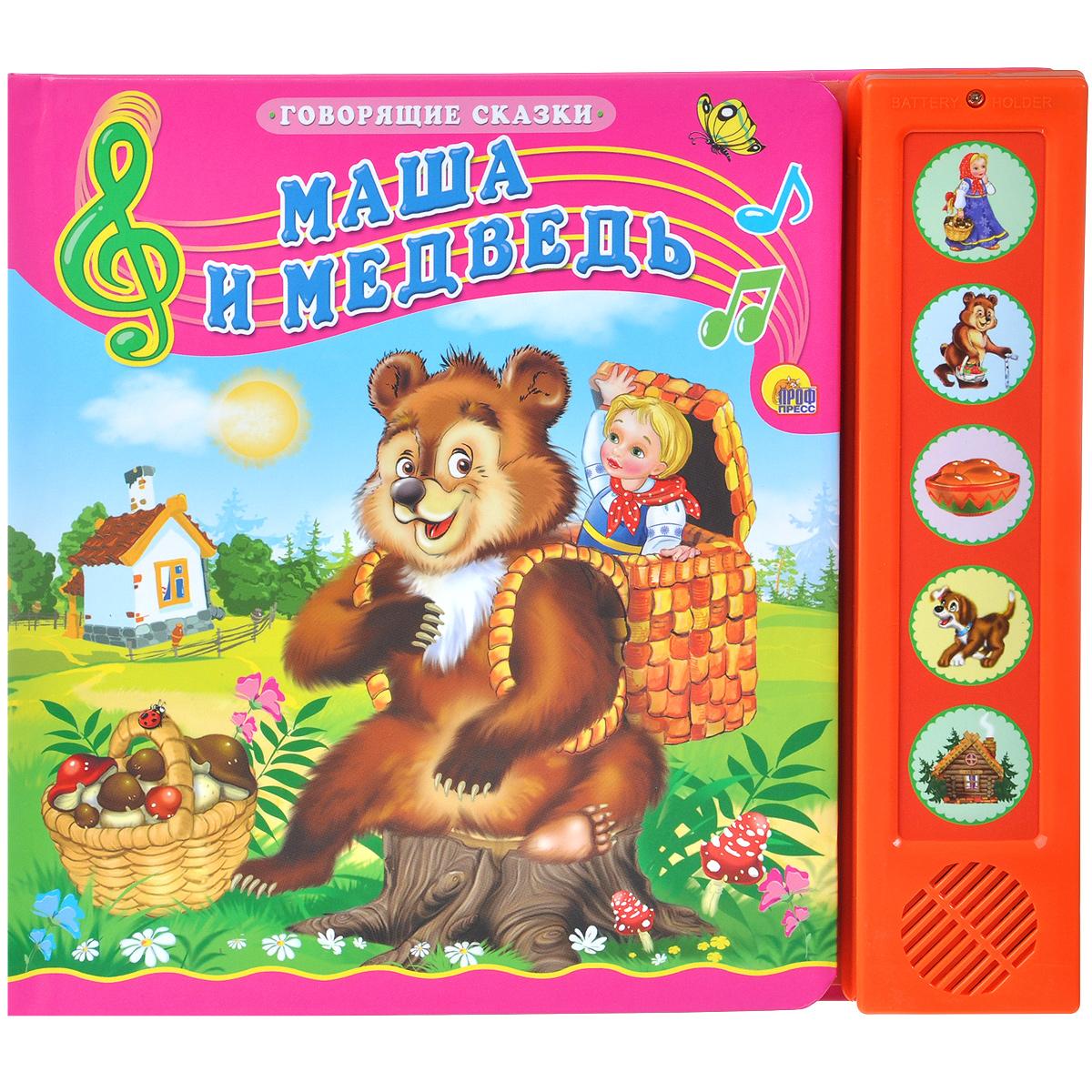 Маша и медведь. Книжка-игрушка валерий кузьминов маша и медведь с картинками сказка нашего времени