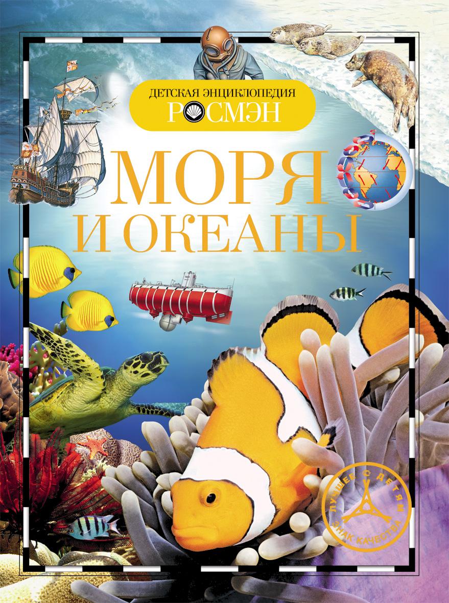 И. В. Травина Моря и океаны