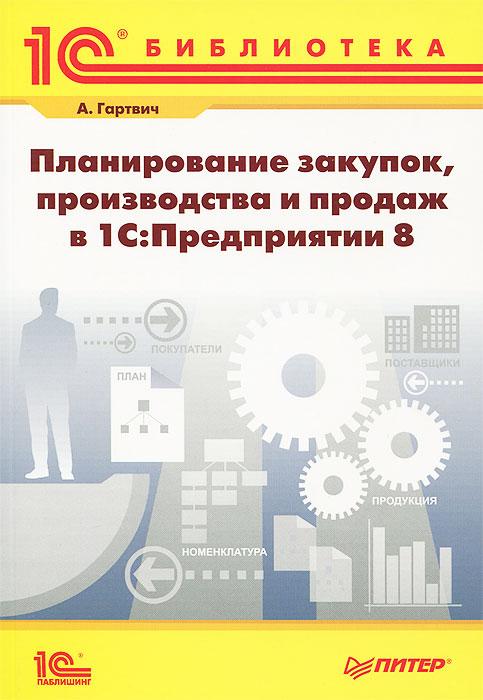 Планирование закупок, производства и продаж в 1С:Предприятии 8