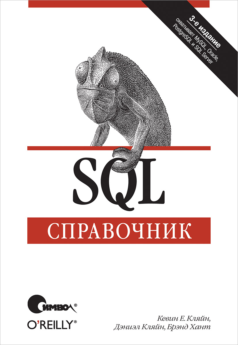Кевин Е. Кляйн, Дэниэл Кляйн, Брэнд Хант SQL. Справочник тейлор а sql для чайников 8 е издание