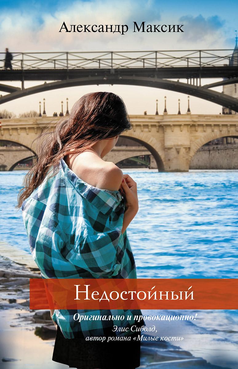 Александр Максик Недостойный александр ерзин проактивное поведение