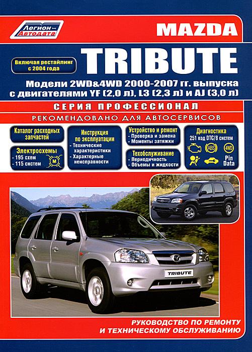 Mazda Tribute. Модели 2WD&4WD 2000-200гг. выпуска с двигателями YF (2,0 л), L3 (2,3 л), AJ (3,0 л). Руководсво по ремонту и техническому обслуживанию