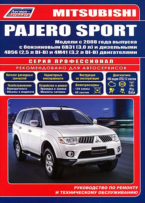 Mitsubishi Pajero Sport. Модели с 2008 года выпуска с бензиновым 6В31(3,0 л) и дизельными 4D56(2,5 л DI-D) и 4M41(3,2 л DI-D) двигателями. Руководство по ремонту и техническому обслуживанию накладки на пороги mitsubishi pajero sport i 2005 2008