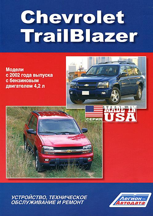 Chevrolet TrailBlazer. Модели с 2002 г. выпуска с бензиновым двигателем. Устройство, техническое обслуживание и ремонт чарльз уайт системы управления и впрыск топлива