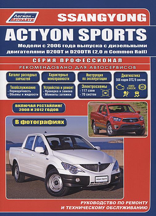 SsangYong Actyon Sports. Модели с 2006 года выпуска с дизельными двигателями. Руководство по ремонту и техническому обслуживанию ssangyong actyon sports книга