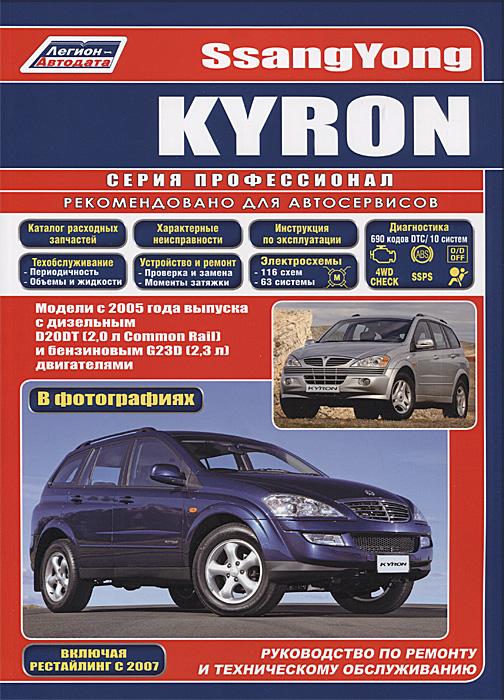 SsangYong Kyron. Модели с 2005 года выпуска с дизельным D20DT(2,0 л Common Rail) и бензиновым G23D(2,3 л) двигателями. Руководство по ремонту и техническому обслуживанию