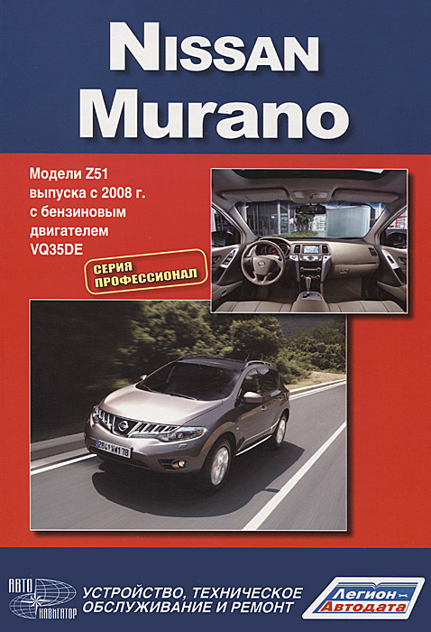 Nissan Murano. Модели Z51 выпуска с 2008 года с бензиновым двигателем VQ35DE. Устройство, техническое обслуживание, ремонт