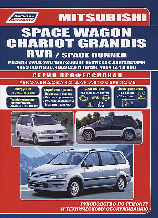 Mitsubishi Space Wagon. Chariot Grandis. RVR / Space Runner. Устройство, техническое обслуживание и ремонт автомобили toyota 4 runner руководство по эксплуатации ремонту и техническому обслуживанию