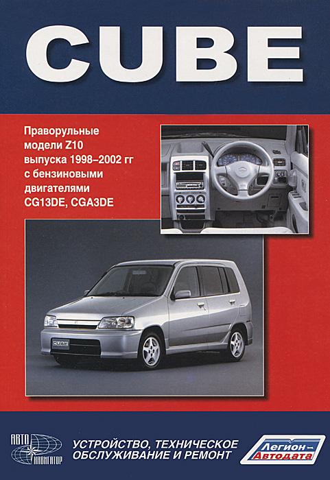 Nissan Cube. Праворульные модели Z10 выпуска 1998-2002 гг с бензиновыми двигателями CG13DE, CGA3DE. Устройство, техническое обслуживание, ремонт