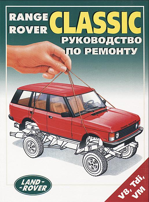 Range Rover Classic. Руководство по ремонту toyota corona premio руководство по ремонту и обслуживанию