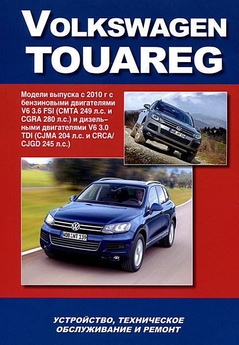 Volkswagen Touareg. Модели выпуска с 2010 с бензиновыми и дизельными двигателями. Устройство, техническое обслуживание и ремонт toyota toyoace dyna 200 300 400 модели 1988 2000 годов выпуска с дизельными двигателями руководство по ремонту и техническому обслуживанию