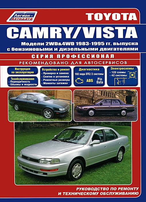 Toyota Camry / Vista. Модели 1983-1995 гг. выпуска с бензиновыми и дизельными двигателями. Руководство по ремонту и техническому обслуживанию