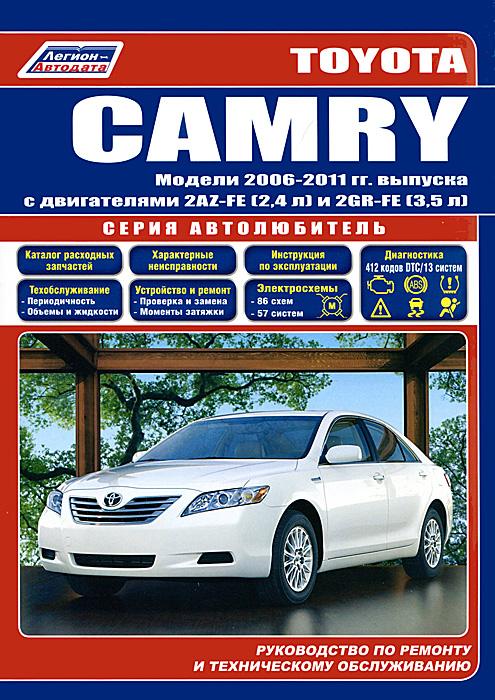 Toyota Camry. Модели 2006-2011 гг. выпуска c двигателями 2AZ-FE (2,4 л) и 2GR-FE (3,5 л). Руководство по ремонту и техническому обслуживанию toyota camry руководство по ремонту и техническому обслуживанию