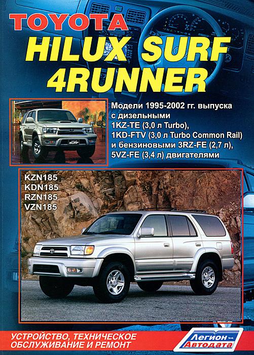 Toyota Hilux Surf / 4Runner. Модели 1995-2002 гг. выпуска с дизельными 1KZ-TE (3,0 л Turbo), 1KZ-FTV (3,0 л Turbo Common Rail) и бензиновыми 5VZ-FE (3,4 л) двигателями. Устройство, техническое обслуживание и ремонт free ship turbo cartridge chra ct20 17201 54030 54030 for toyota hi lux hiace landcruiser 4 runner 2l t 2lt 2 4l turbocharger