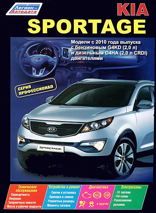 Kia Sportage. Модели c 2010 года выпуска с бензиновым G4KD (2,0 л) и дизельным D4HA (2,0 л CRDI) двигателями. Устройство, техническое обслуживание и ремонт vinguru kia sportage 2010 4