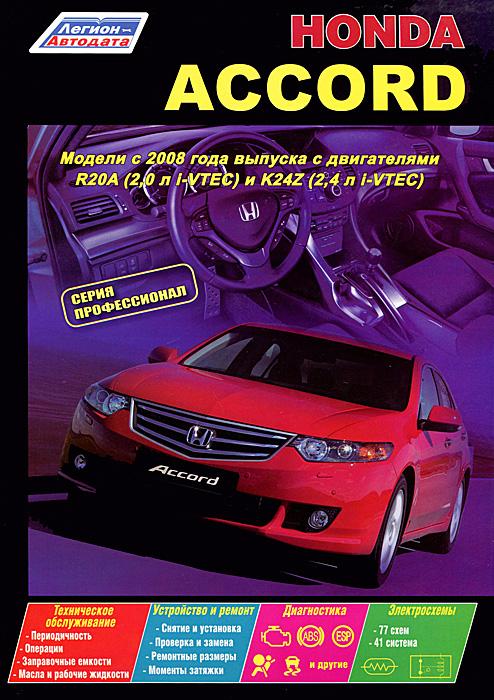 Honda Accord. Модели с 2008 года выпуска с двигателями R20A (2,0 л i-VTEC) и К24Z (2,4 л i-VTEC). Устройство, техническое обслуживание и ремонт honda civic седан с 2006 г и 2008 г руководство по эксплуатации техобслуживанию и ремонту