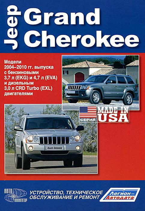 Jeep Grand Cherokee. Модели 2004-2010 гг. выпуска c бензиновыми 3,7 л (EKG) и 4,7 л (EVA) и дизельным 3,0 л CRD Turbo (EXL) двигателями. Устройство, техническое обслуживание и ремонт