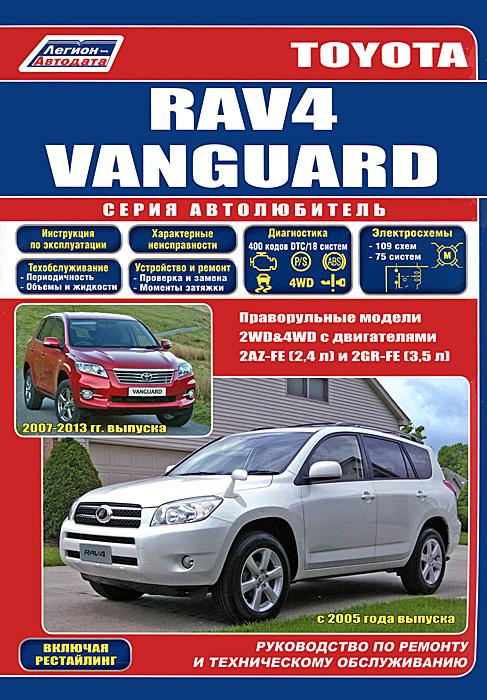 Toyota Rav4 / Vanguard. Праворульные модели 2WD, 4WD с двигателями 2AZ-FE (2,4 л) и 2GR-FE (3,5 л). RAV4 с 2005 года выпуска / Vanguard 2007-2013 гг. выпуска. Руководство по ремонту и техническому обслуживанию toyota rav 4 модели 1994 2000гг выпуска руководство по ремонту и техническому обслуживанию