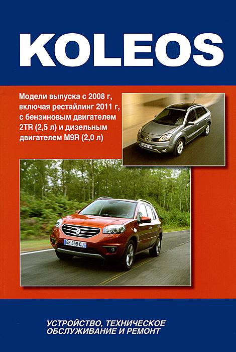 Renault Koleos. Модели выпуска с 2008 г, включая рестайлинг 2011 г, с бензиновым двигателем 2TR (2,5 л) и дизельным двигателем M9R (2,0 л). Устройство, техническое обслуживание, ремонт