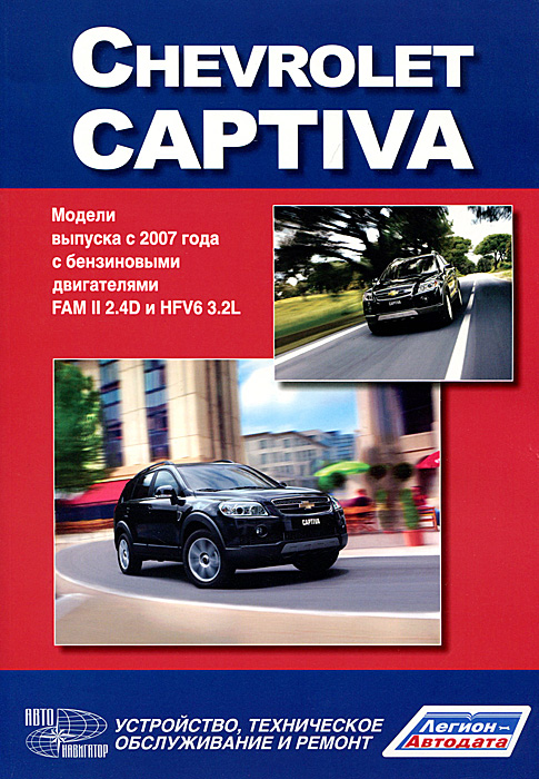 Chevrolet Captiva. Модели выпуска с 2007 г. Устройство, техническое обслуживание и ремонт chevrolet captiva fl в москве
