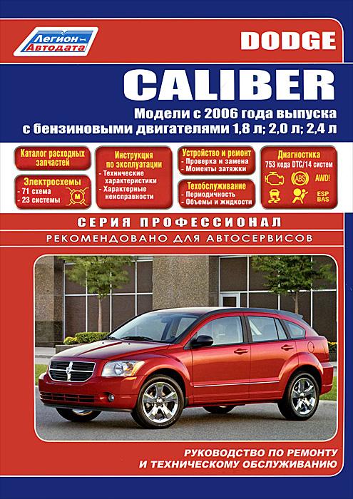 Dodge Caliber. Модели с 2006 г. выпуска с бензиновыми двигателями. Руководство по ремонту и техническому обслуживанию hafei princip с 2006 бензин пособие по ремонту и эксплуатации 978 966 1672 39 9