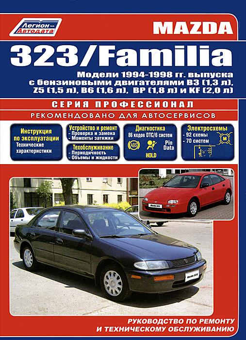 Mazda 323 / Familia. Модели 1994-1998 гг. выпуска с бензиновыми двигателями. Руководство по ремонту и техническому обслуживанию