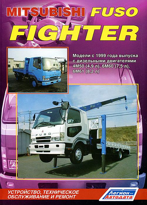 Mitsubishi Fuso Fighter. Модели с 1999 г. выпуска с дизельными двигателями. Устройство, техническое обслуживание и ремонт
