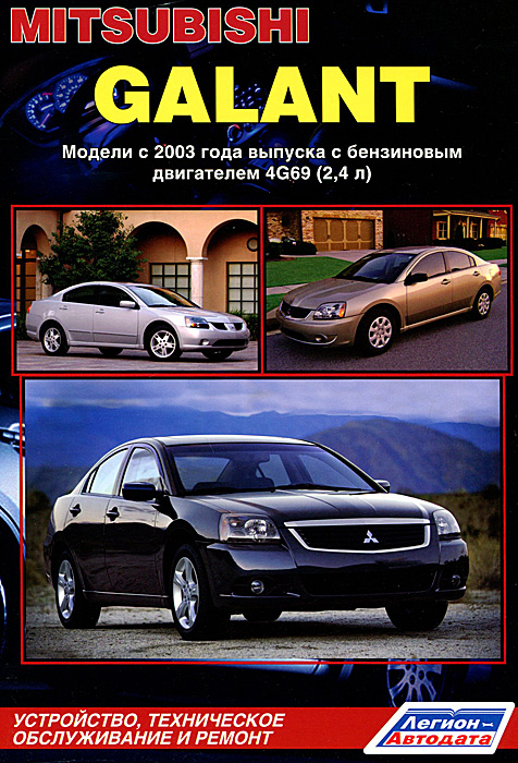 Mitsubishi Galant. Модели с 2003 г. выпуска с бензиновым двигателем. Устройство, техническое обслуживание и ремонт mitsubishi galant legnum aspire модели 2wd