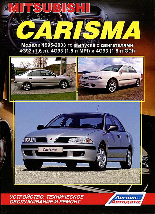 Mitsubishi Carisma. Модели 1995-2003 гг выпуска. Устройство, техническое обслуживание и ремонт toyota prius модели 2003 2009 гг выпуска руководство по ремонту и техническому обслуживанию