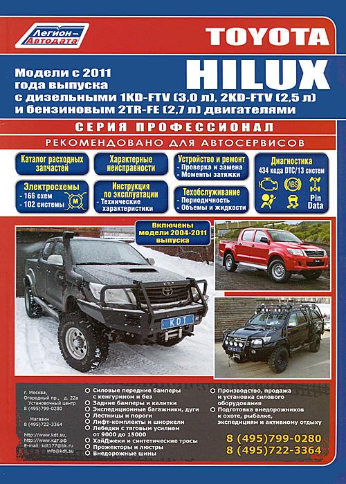 Toyota HILUX. Модели с 2011 года выпуска с дизельными 1KD-FTV (3,0 л), 2KD-FTV (2,5 л) и бензиновым 2TR-FE (2,7 л) двигателями. Руководство по ремонту и техническому обслуживанию