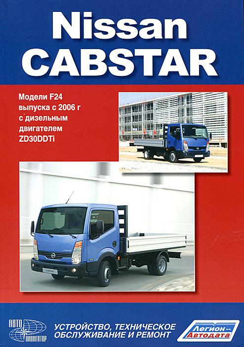 Nissan Cabstar. Модели F24 с 2006 г с дизельным двигателем. Устройство, техническое обслуживание, ремонт
