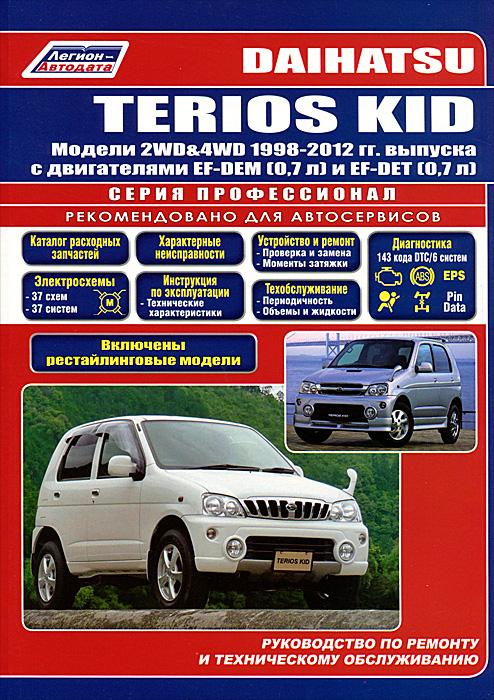 Daihatsu Terios Kid. Модели 1998-2012 гг. выпуска с двигателями EF-DEM (0,7 л) и EF-DET (0,7 л). Руководство по ремонту и техническому обслуживанию