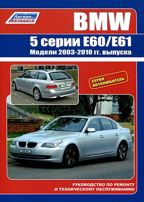 BMW 5 серии. Модели E60/E61 с 2003-2010 гг. выпуска. Руководство по ремонту и техническому обслуживанию 6601 ebv