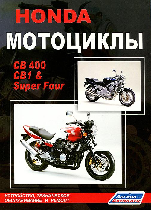 Honda Мотоциклы CB400, CB1 & Super Four. Устройство, техническое обслуживание и ремонт